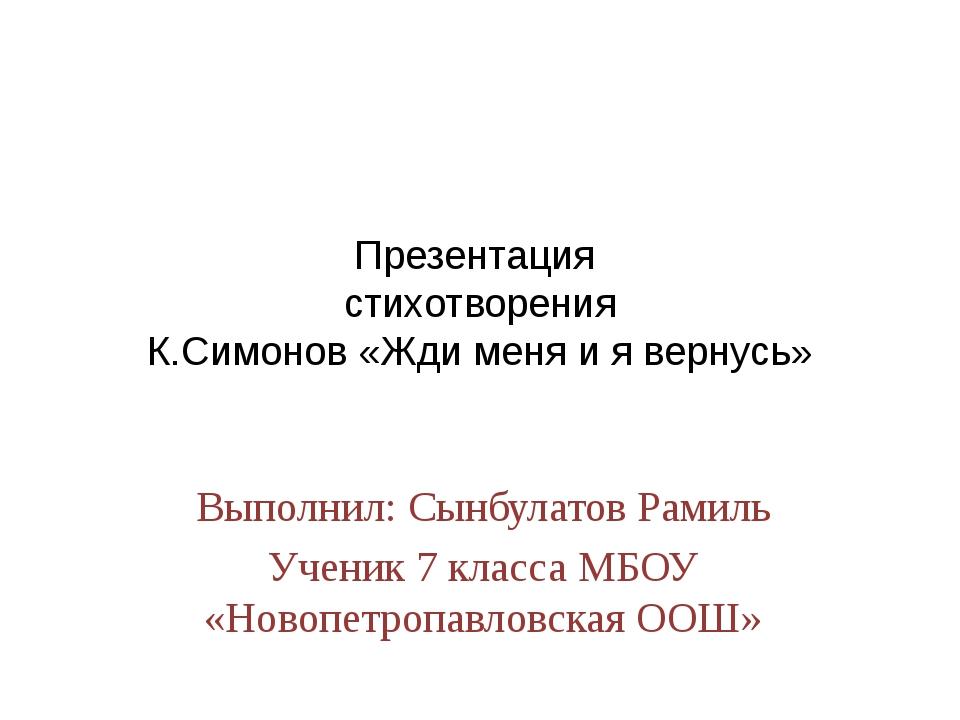 Презентация стихотворения К.Симонов «Жди меня и я вернусь» Выполнил: Сынбулат...