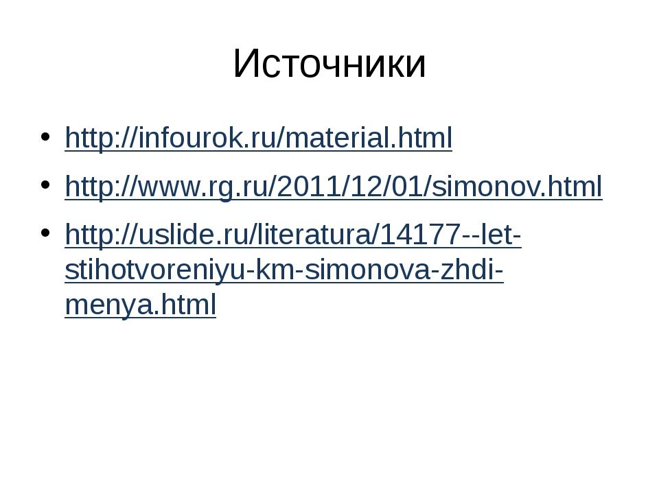 Источники http://infourok.ru/material.html http://www.rg.ru/2011/12/01/simono...