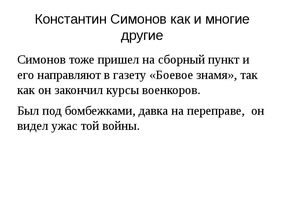Константин Симонов как и многие другие Симонов тоже пришел на сборный пункт и...