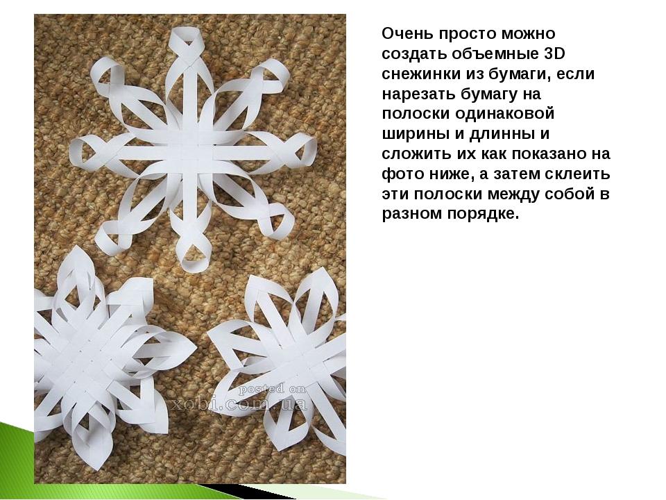 Очень просто можно создать объемные 3D снежинки из бумаги, если нарезать бума...