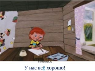 © InfoUrok.ru У нас всё хорошо!