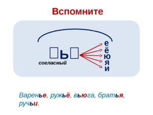 © InfoUrok.ru Вспомните Ь е ё ю я и согласный Варенье, ружьё, вьюга, братья,