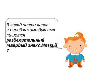 © InfoUrok.ru В какой части слова и перед какими буквами пишется разделительн