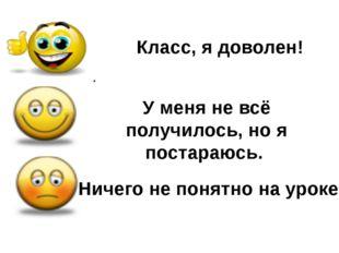© InfoUrok.ru . Класс, я доволен! У меня не всё получилось, но я постараюсь.