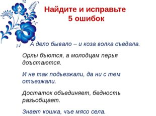 © InfoUrok.ru Найдите и исправьте 5 ошибок А дело бывало – и коза волка съед