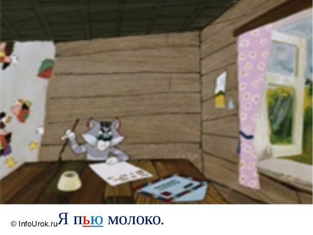 © InfoUrok.ru Я пью молоко.