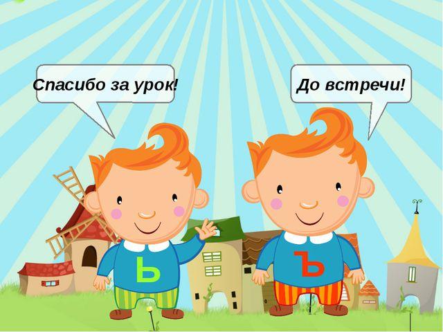 © InfoUrok.ru Спасибо за урок! До встречи! Ь Ъ