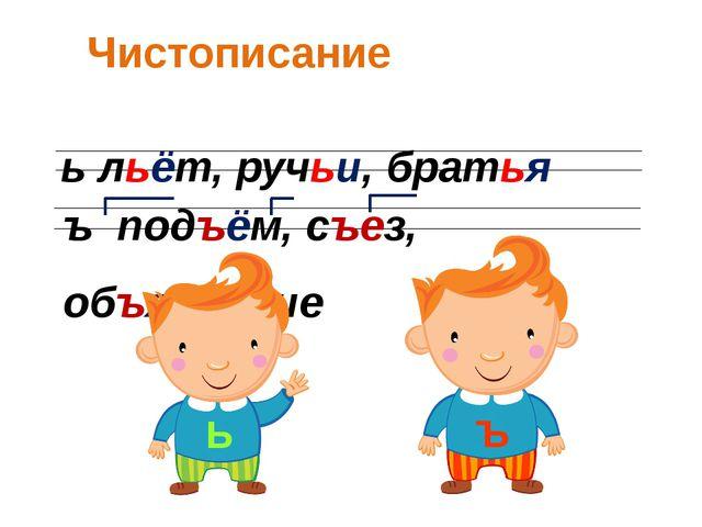 © InfoUrok.ru Чистописание ь льёт, ручьи, братья ъ подъём, съез, объявление Ь Ъ