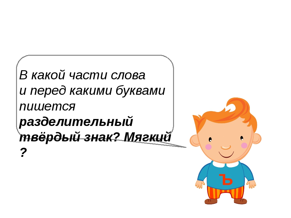 © InfoUrok.ru В какой части слова и перед какими буквами пишется разделительн...