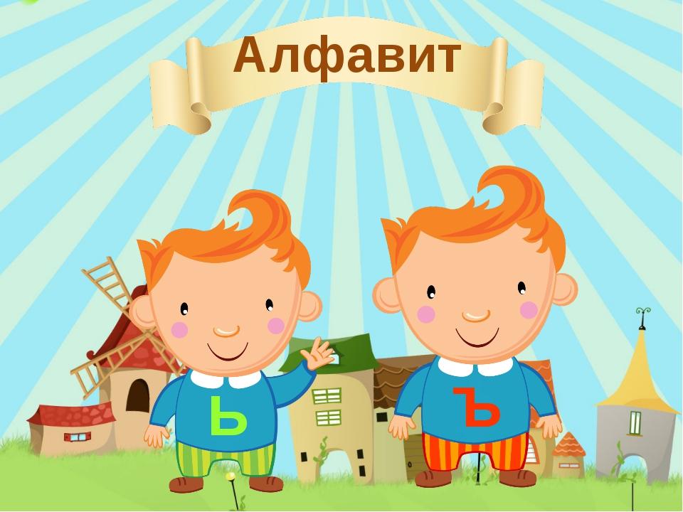 © InfoUrok.ru Алфавит Ь Ъ