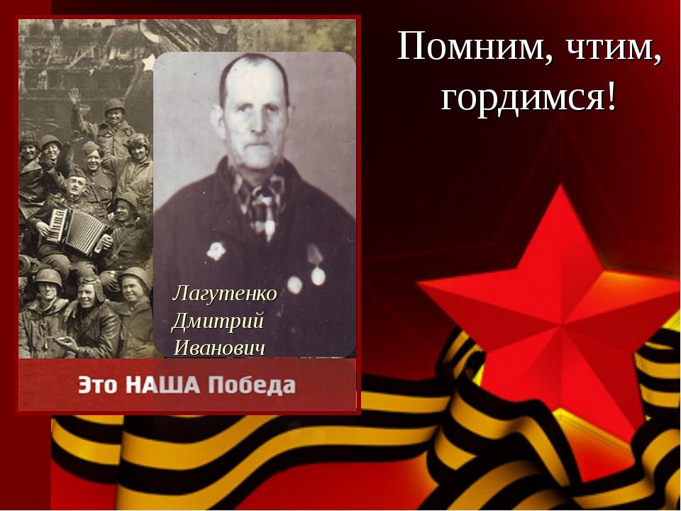 Помним, чтим, гордимся! Лагутенко Дмитрий Иванович