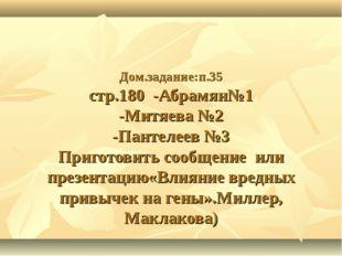 Дом.задание:п.35 стр.180 -Абрамян№1 -Митяева №2 -Пантелеев №3 Приготовить со