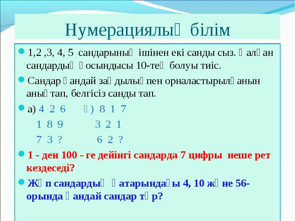 Нумерациялық білім 1,2 ,3, 4, 5 сандарының ішінен екі санды сыз. Қалған санда...