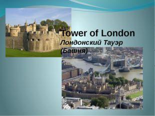 Tower of London Лондонский Тауэр (Башня)