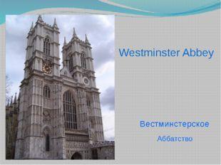 Westminster Abbey Вестминстерское Аббатство