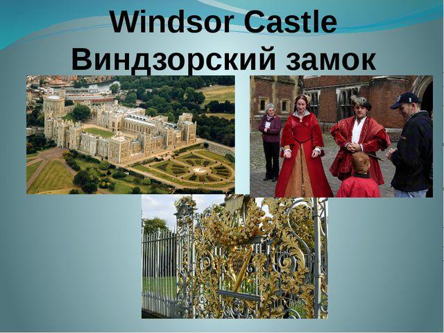 Windsor Castle Виндзорский замок