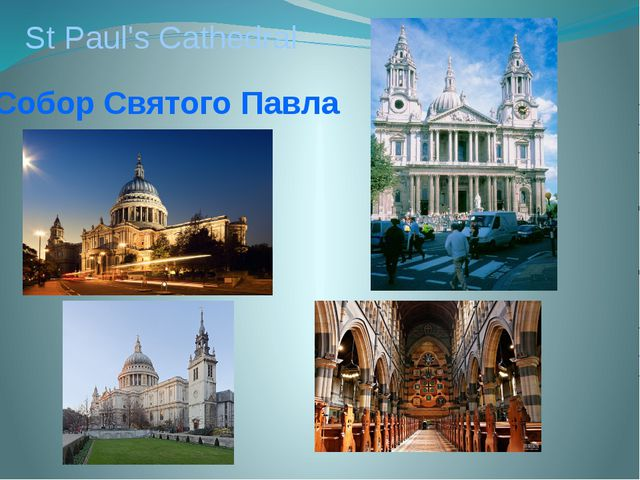 St Paul's Cathedral Собор Святого Павла