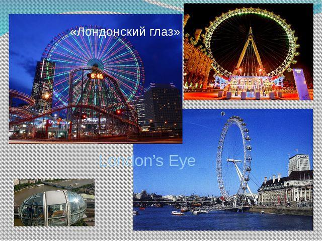 «Лондонский глаз» London's Eye