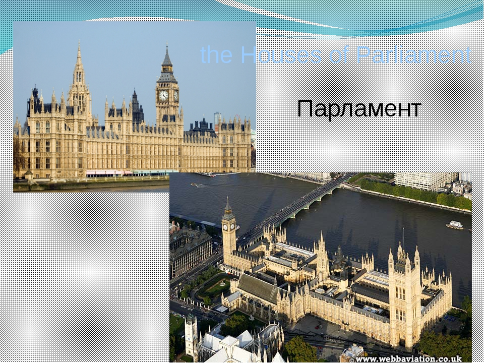 the Houses of Parliament Парламент