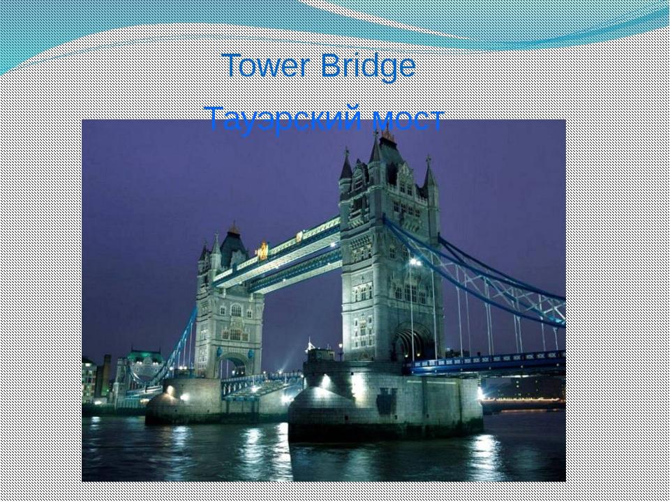 Тауэрский мост Tower Bridge