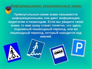 Информационно-указательные знаки Прямоугольные синие знаки называются информа