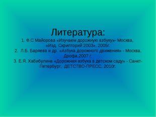 Литература: 1. Ф.С Майорова «Изучаем дорожную азбуку»- Москва, «Изд. Скриптор