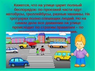 Кажется, что на улице царит полный беспорядок: по проезжей части едут автобус