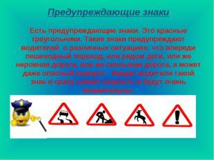 Предупреждающие знаки Есть предупреждающие знаки. Это красные треугольники. Т