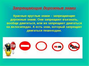 Запрещающие дорожные знаки Красные круглые знаки – запрещающие дорожные знаки
