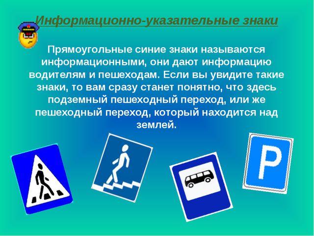 Информационно-указательные знаки Прямоугольные синие знаки называются информа...