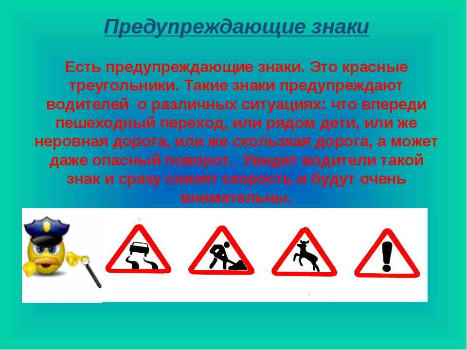 Предупреждающие знаки Есть предупреждающие знаки. Это красные треугольники. Т...