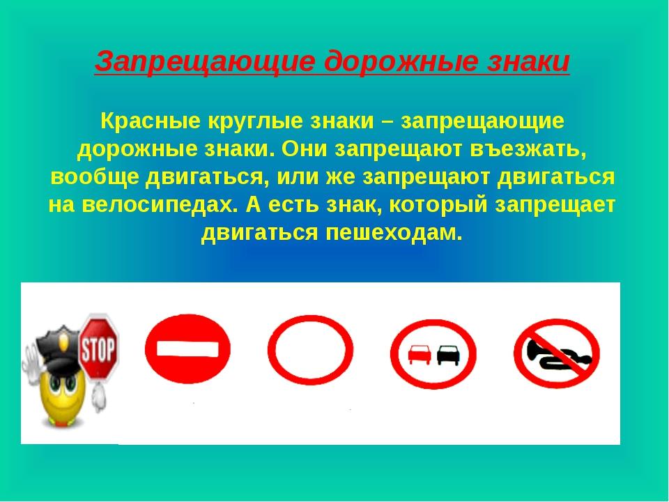 Запрещающие дорожные знаки Красные круглые знаки – запрещающие дорожные знаки...