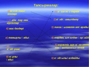 Тапсырмалар: а) көз бұлшық еттері 2) көзді қимылдату ә) қабақтар мен кірпікте
