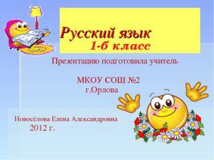 Русский язык Презентацию подготовила учитель МКОУ СОШ №2 г.Орлова Новосёлова