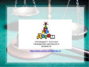 http://www.uznay-prezidenta.ru/