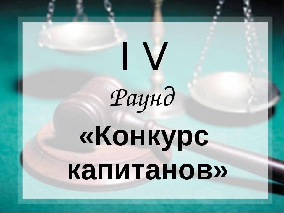 I V Раунд «Конкурс капитанов»