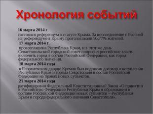 16 марта 2014 г состоялся референдум о статусе Крыма. За воссоединение с Рос