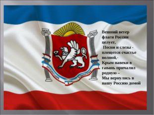 Вешний ветер флаги России целует, Песни и слезы - плещется счастье волной,-
