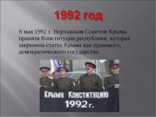 6 мая 1992 г. Верховным Советом Крыма принята Конституция республики, котора