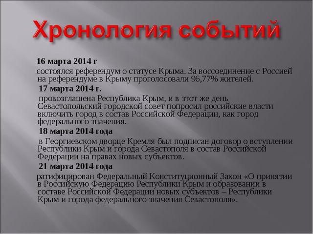 16 марта 2014 г состоялся референдум о статусе Крыма. За воссоединение с Рос...