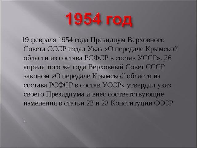 19 февраля 1954 года Президиум Верховного Совета СССР издал Указ «О передаче...