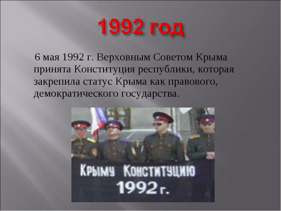 6 мая 1992 г. Верховным Советом Крыма принята Конституция республики, котора...