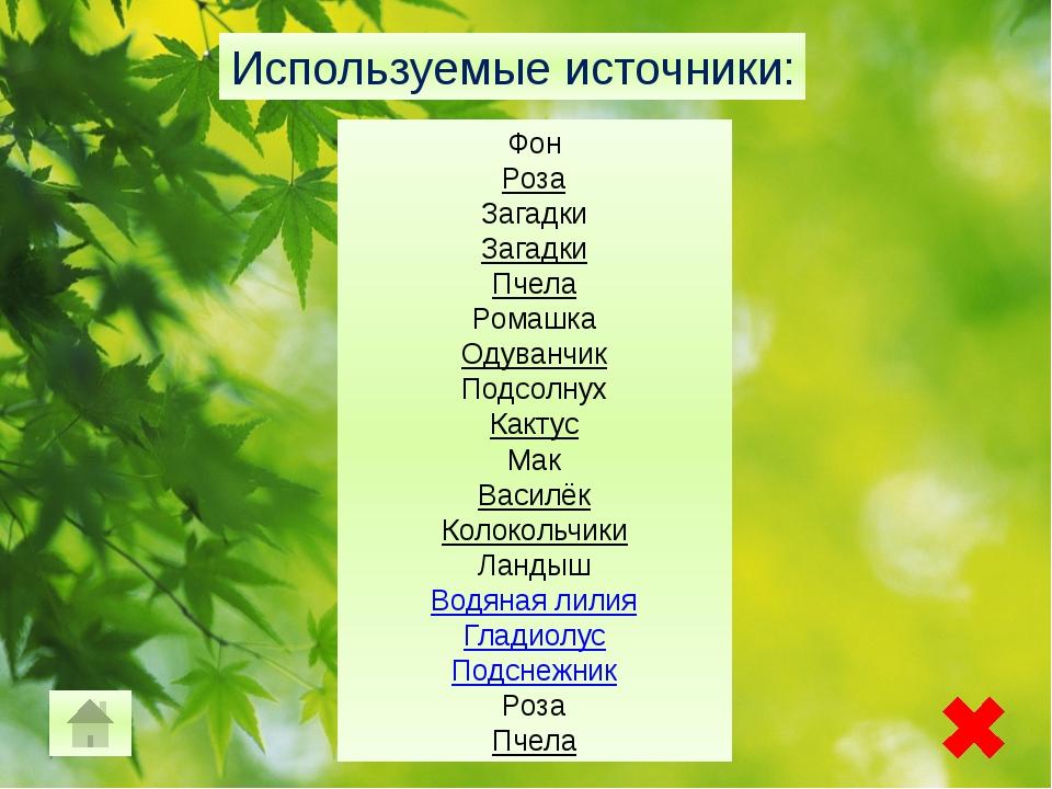 Используемые источники: Фон Роза Загадки Загадки Пчела Ромашка Одуванчик Под...