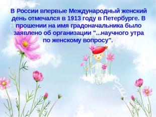В России впервые Международный женский день отмечался в 1913 году в Петербург