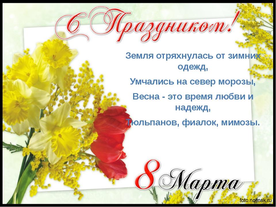 Крещением господним, открытки бланки 8 марта