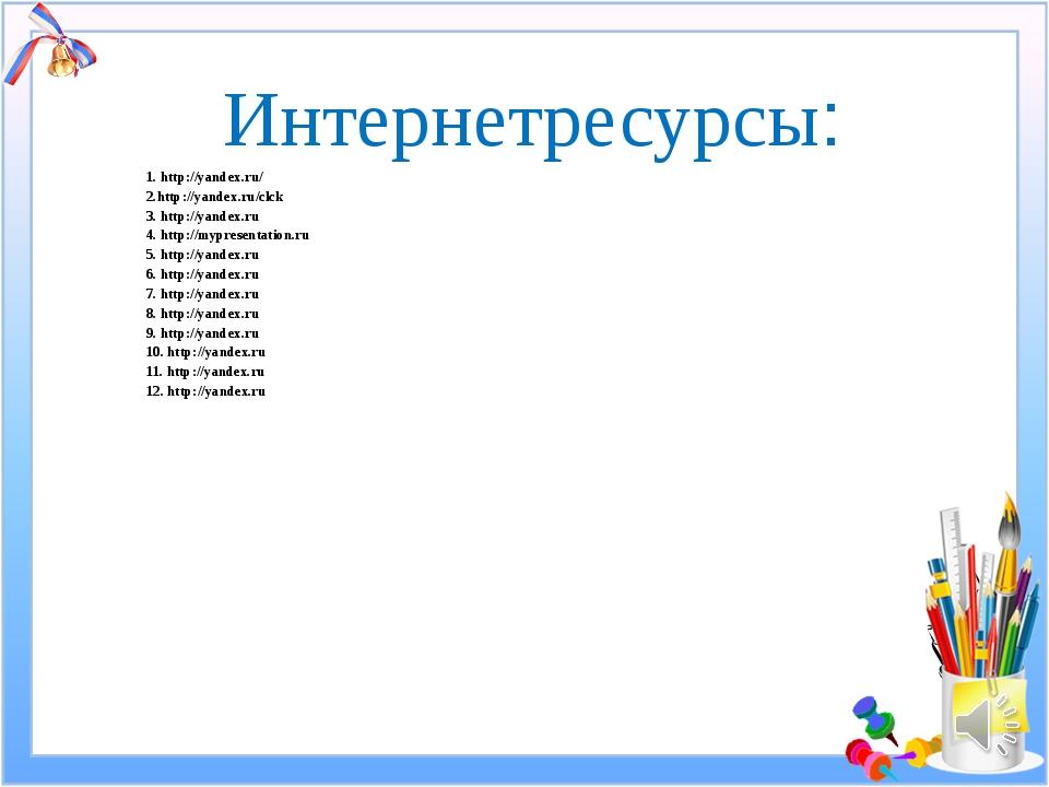 Интернетресурсы: 1. http://yandex.ru/ 2.http://yandex.ru/clck 3. http://yande...
