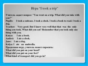 "Учитель задает вопрос: ""You went on a trip. What did you take with you?"" Pupi"