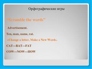 """Scramble the words"" Advertisement. Ten, man, name, rat. «Change a letter, M"