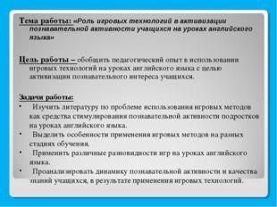 Тема работы: «Роль игровых технологий в активизации познавательной активности