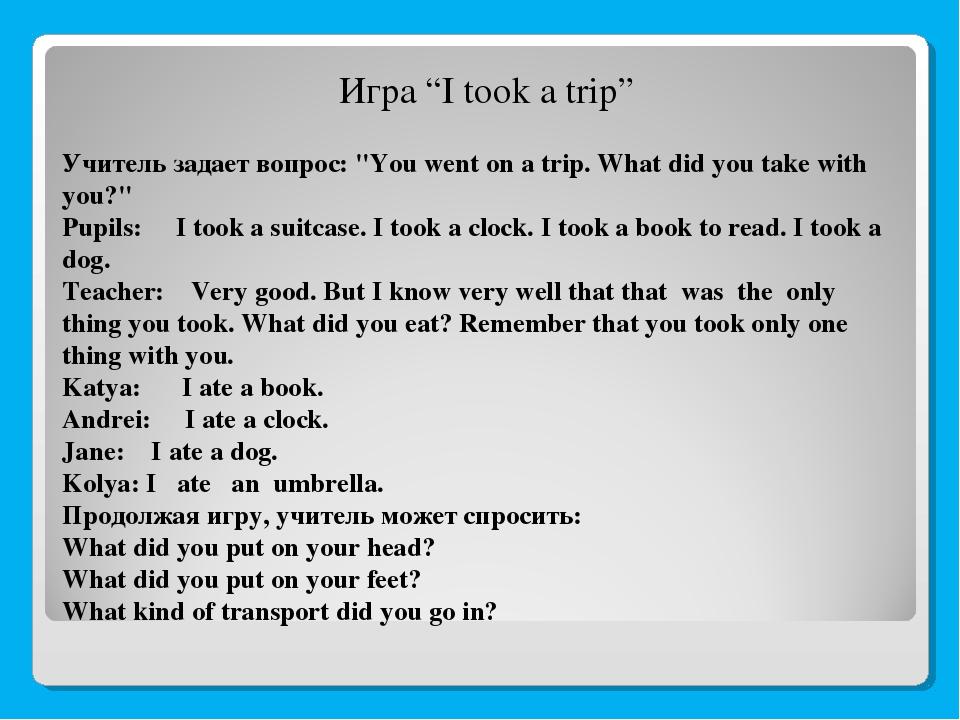 "Учитель задает вопрос: ""You went on a trip. What did you take with you?"" Pupi..."